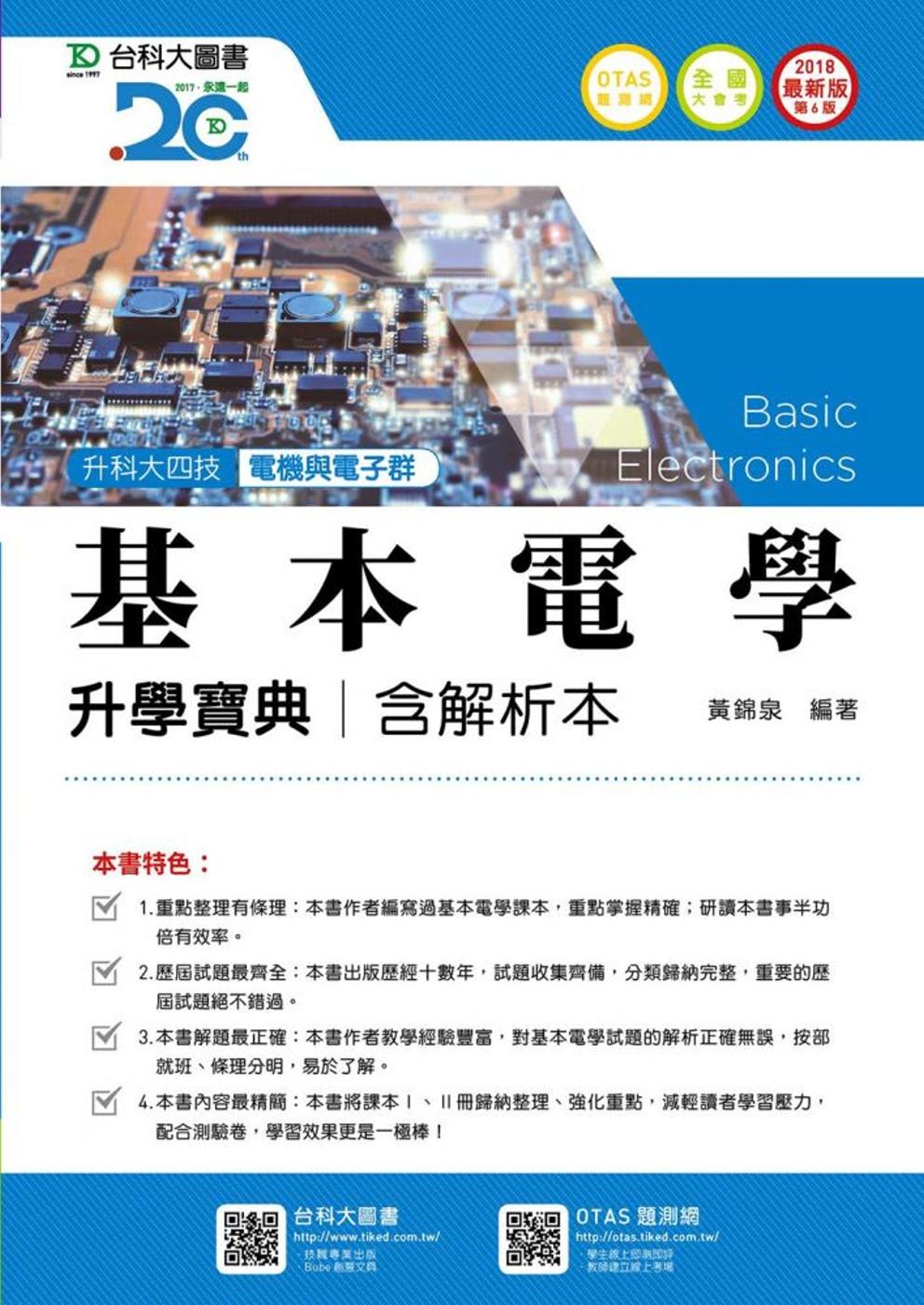 升科大四技電機與電子群基本電學升學寶典含解析本 - 2018年最新版(第六版)(附贈OTAS題測系統)