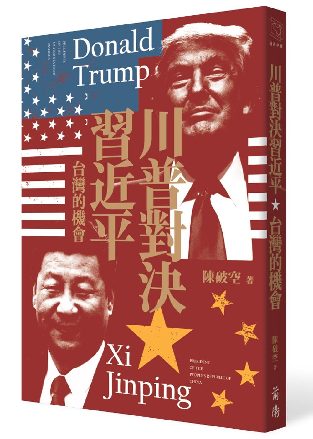陳破空新書《川普對決習近平:台灣的機會》出版