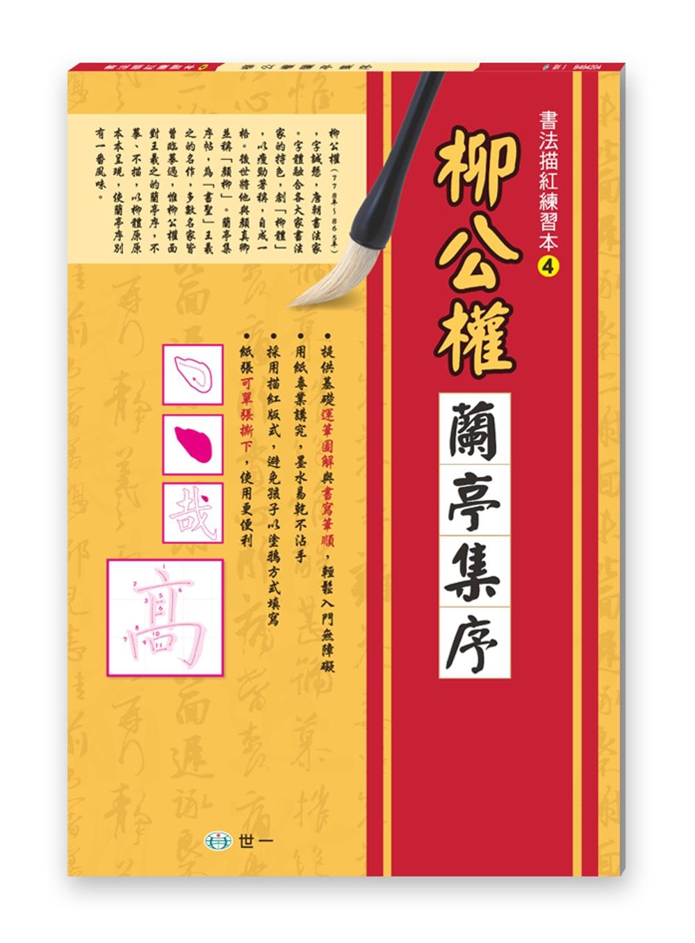 ◤博客來BOOKS◢ 暢銷書榜《推薦》書法描紅練習本:柳公權蘭亭集序