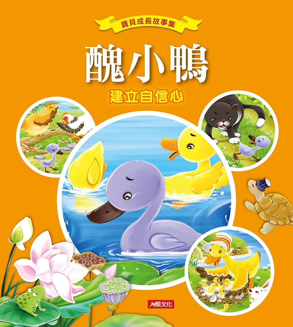 《寶貝成長故事集:醜小鴨》 商品條碼,ISBN:4715443037884