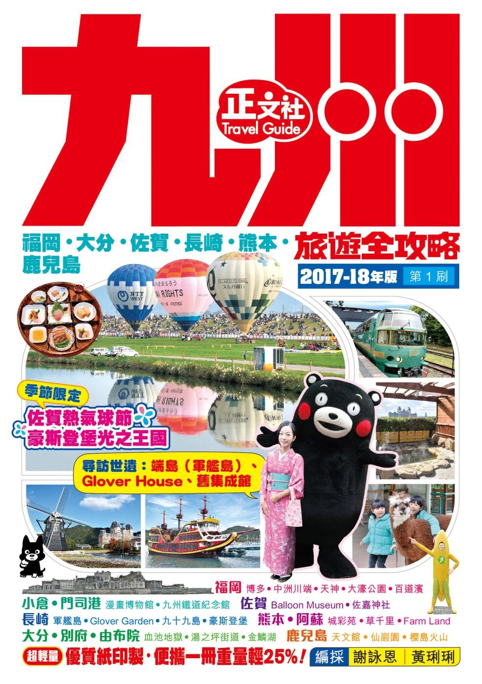九州旅遊全攻略 2017-18年版