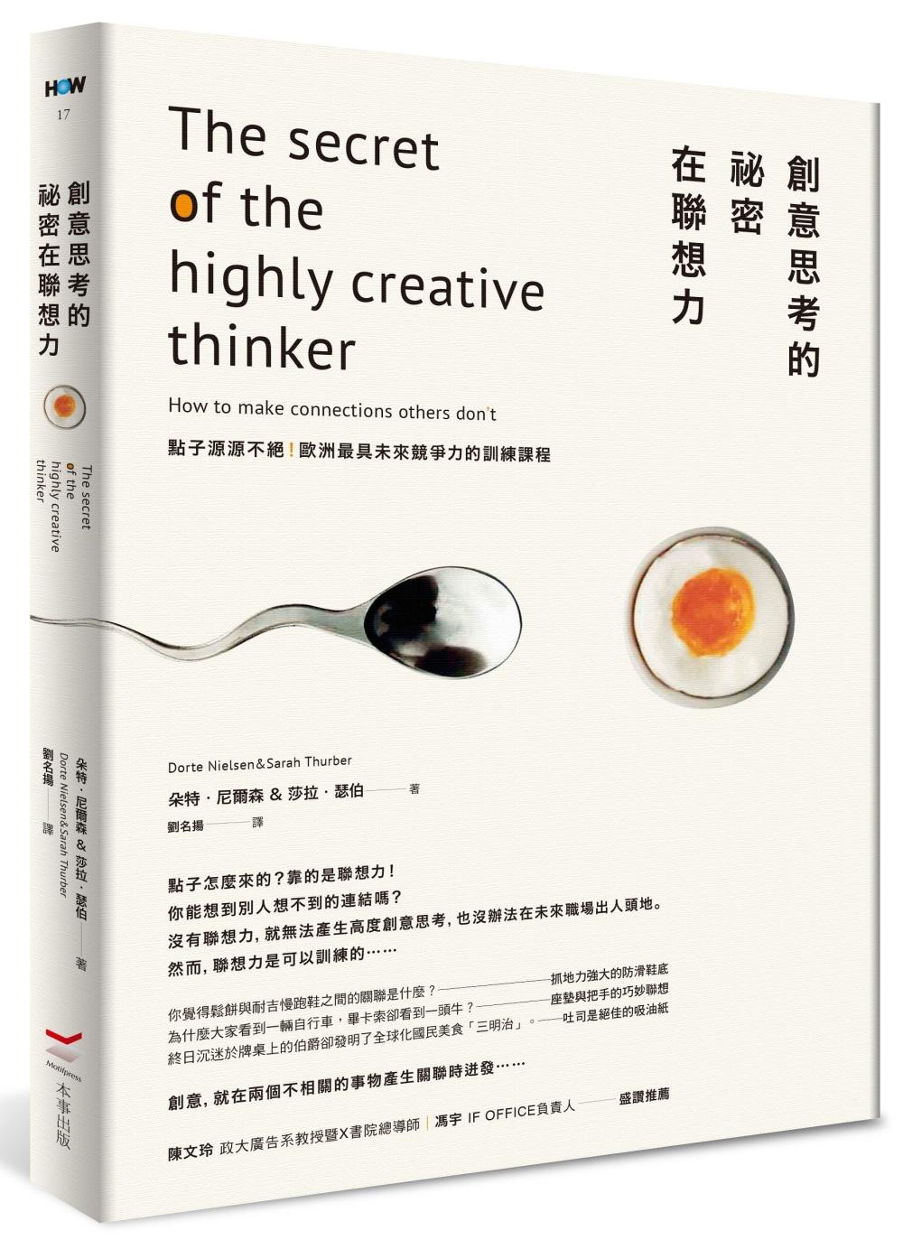 創意思考的祕密在聯想力:點子源源不絕!歐洲最具未來競爭力的訓練課程