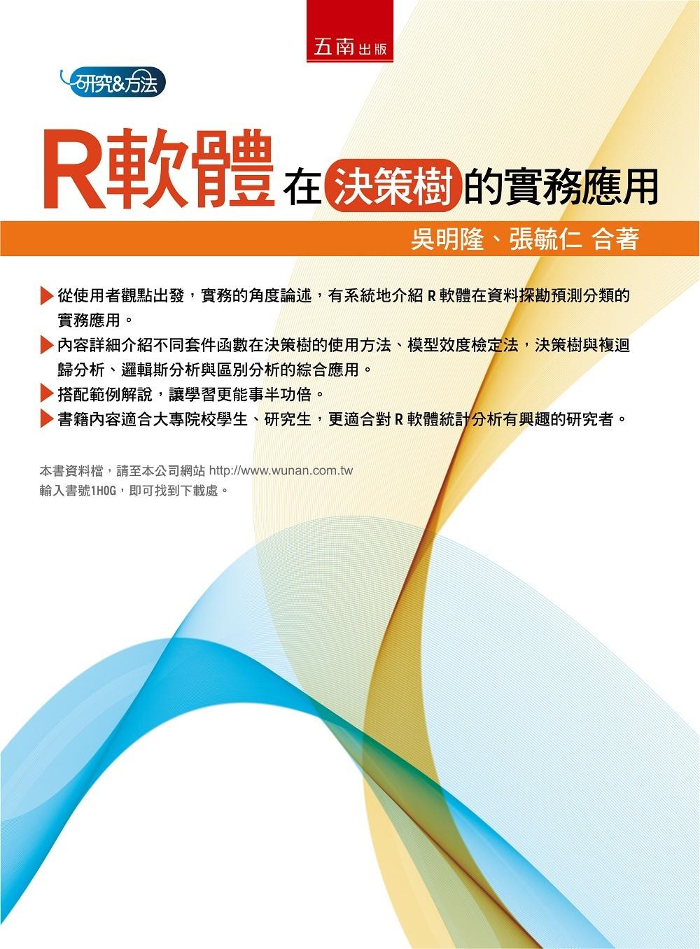 R軟體在決策樹的實務應用