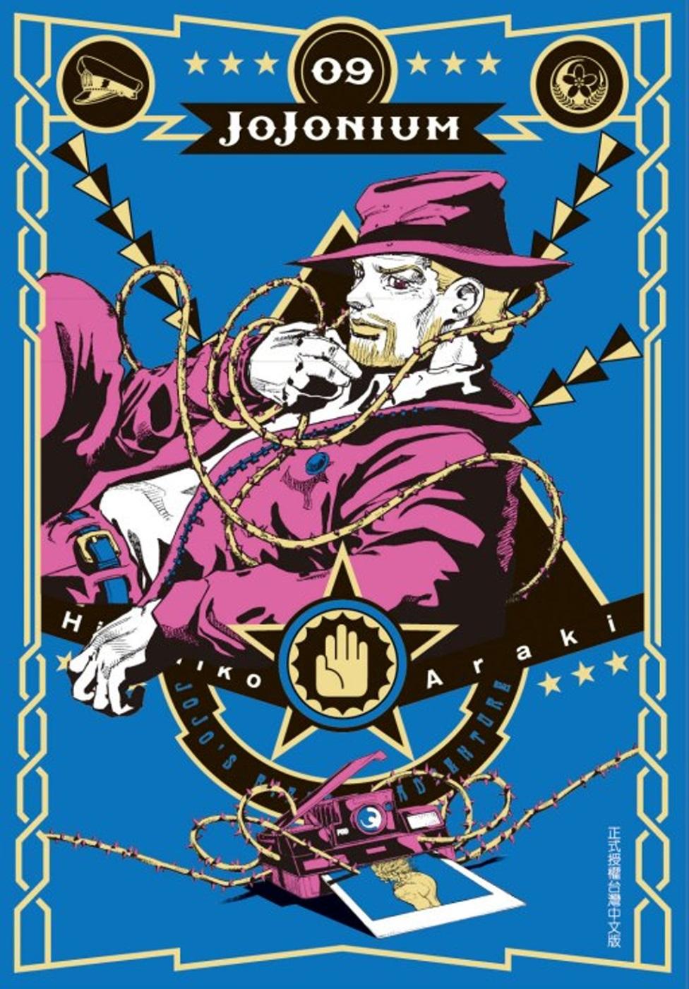 JOJONIUM~JOJO的奇妙冒險盒裝版~ 9