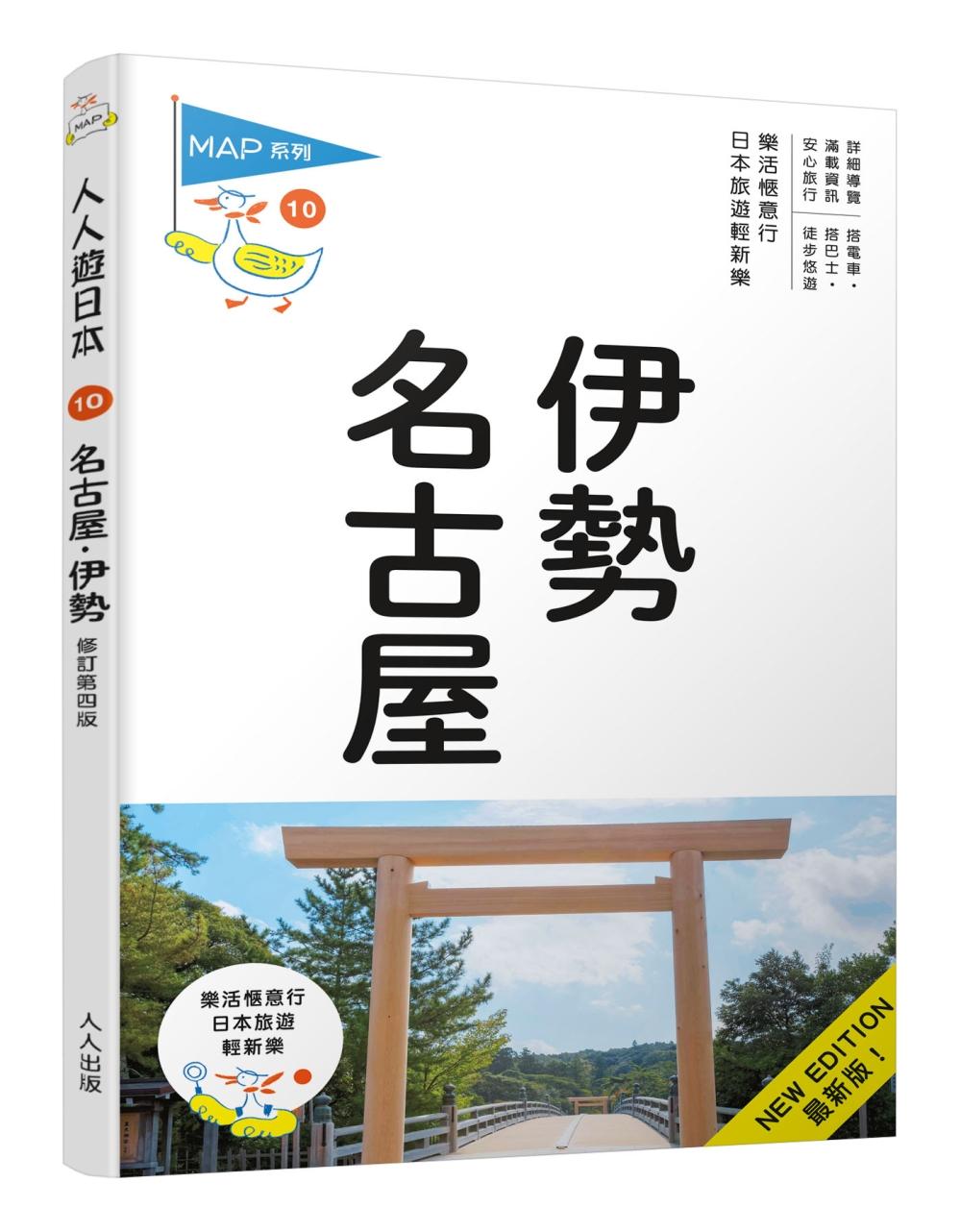◤博客來BOOKS◢ 暢銷書榜《推薦》名古屋‧伊勢:人人遊日本(10)(四版)