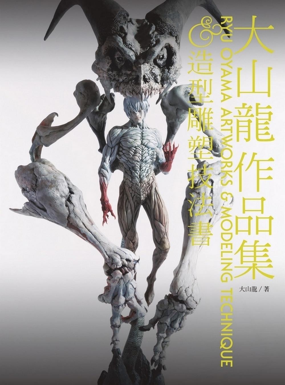 ◤博客來BOOKS◢ 暢銷書榜《推薦》大山龍作品集&造形雕塑技法書