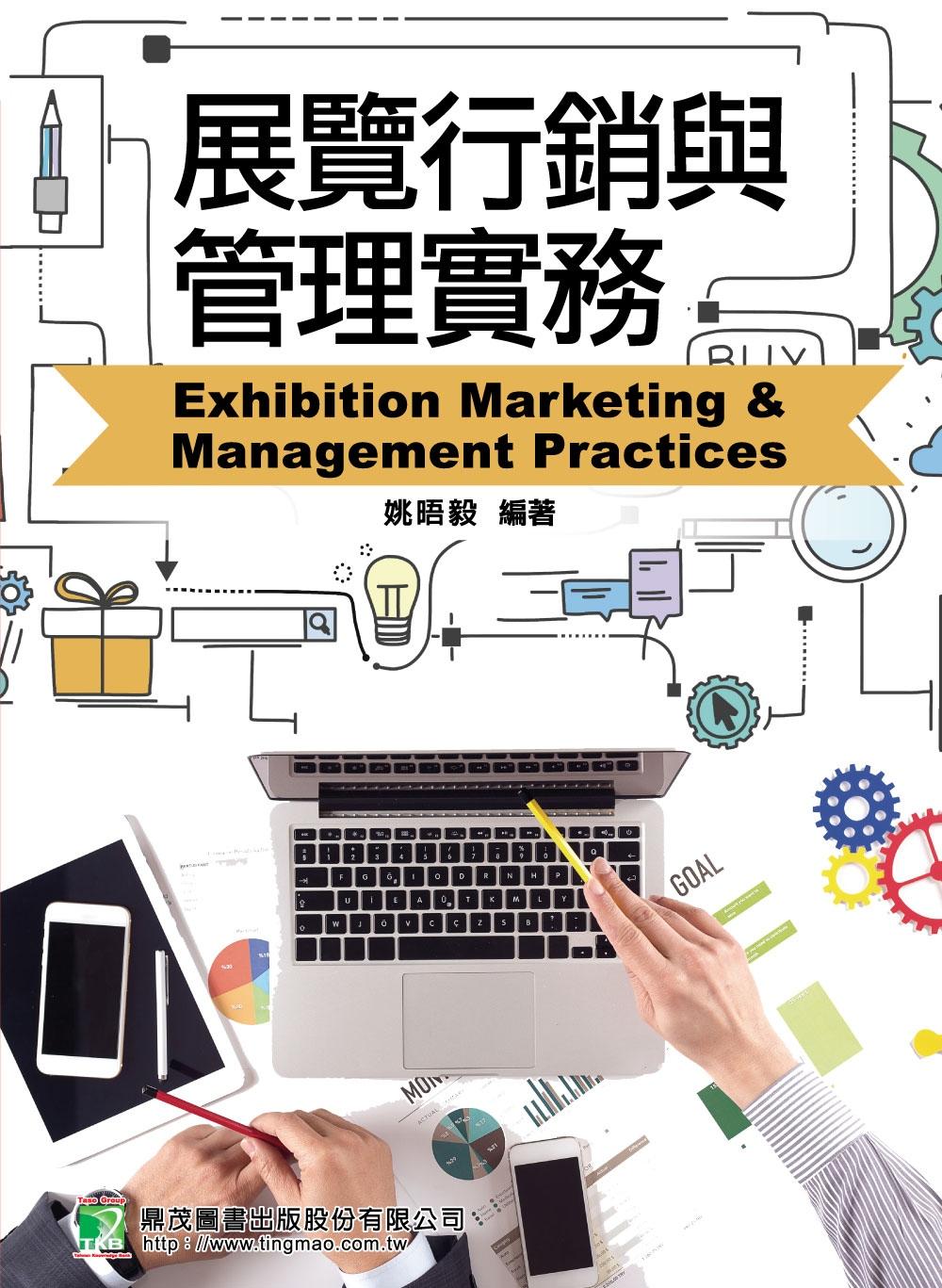 展覽行銷與管理實務(4版)