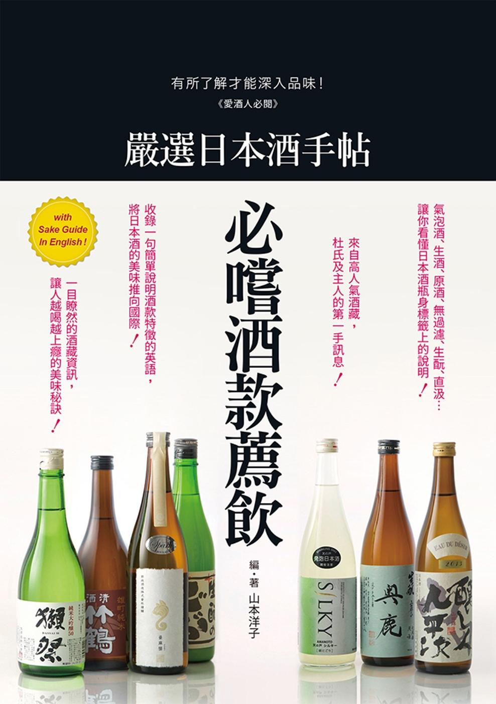 ◤博客來BOOKS◢ 暢銷書榜《推薦》嚴選日本酒手帖:愛酒人必閱!有所了解才能深入品味