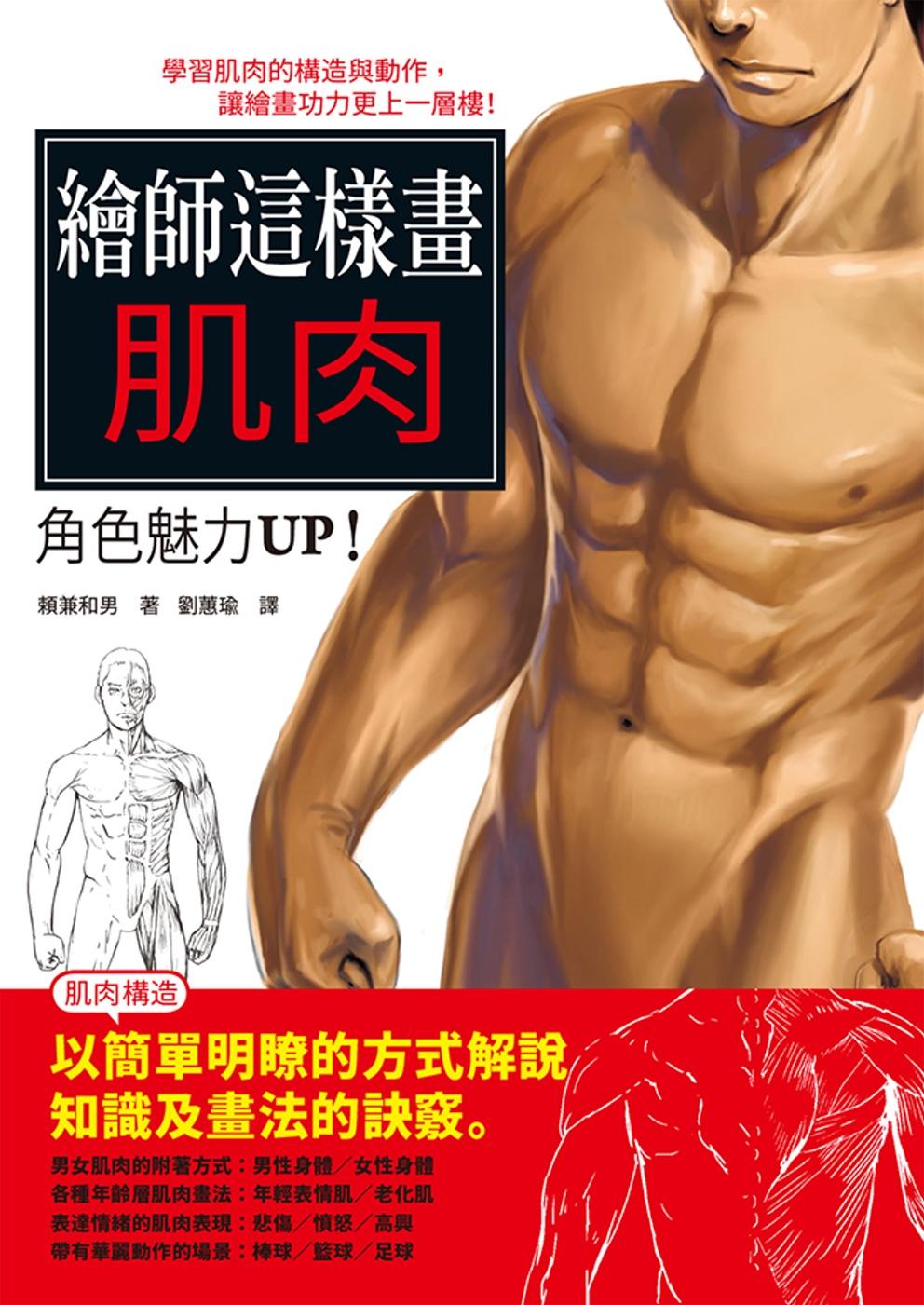 繪師這樣畫肌肉 角色魅力UP!:學習肌肉的構造與動作讓繪畫功力更精進!