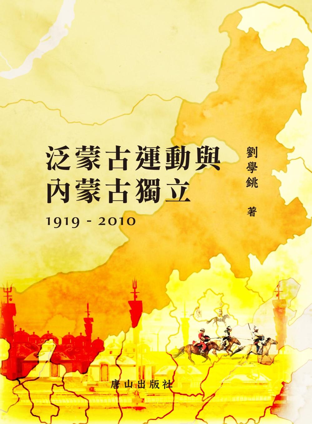 泛蒙古運動與內蒙古獨立1919-2010
