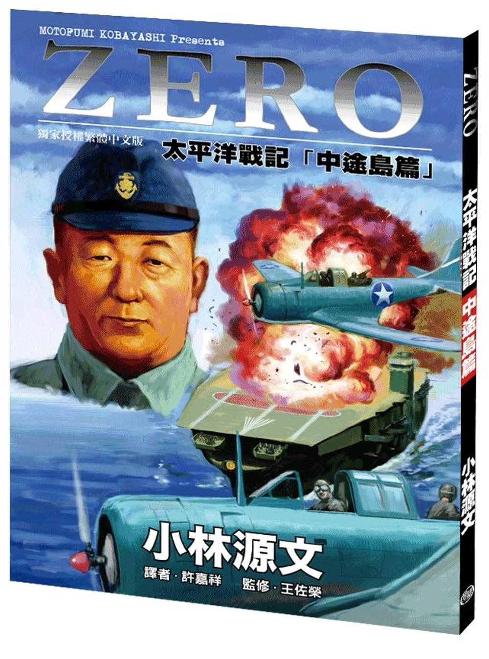 ZERO太平洋戰記「中途島篇」[A4大開本]