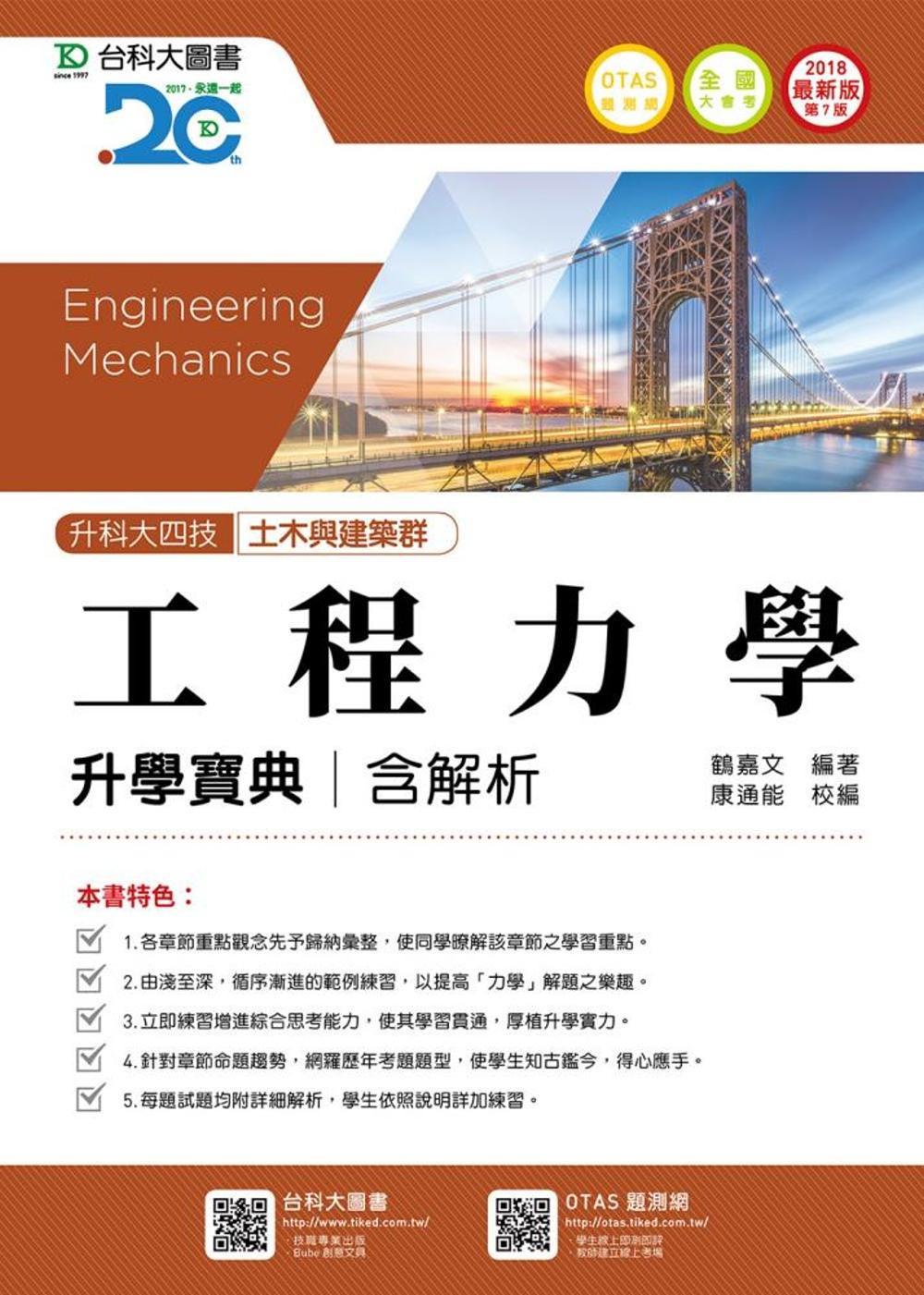 升科大四技土木與建築群工程力學升學寶典含解析 - 2018年最新版(第七版) - 附贈OTAS題測系統