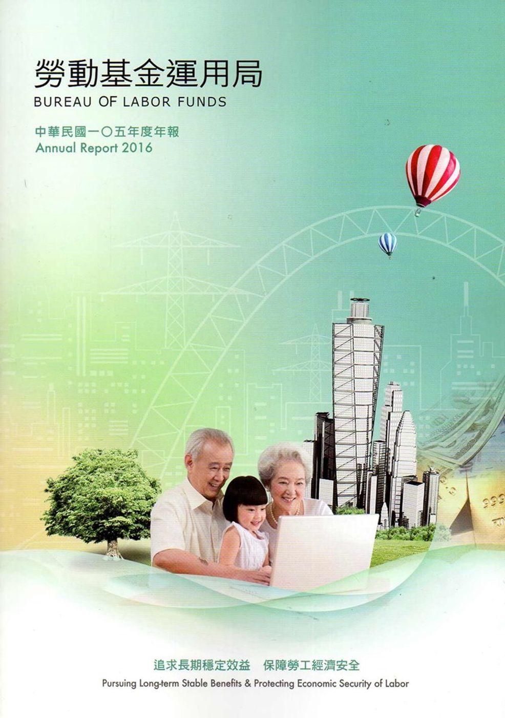 勞動基金運用局中華民國一○五年度年報