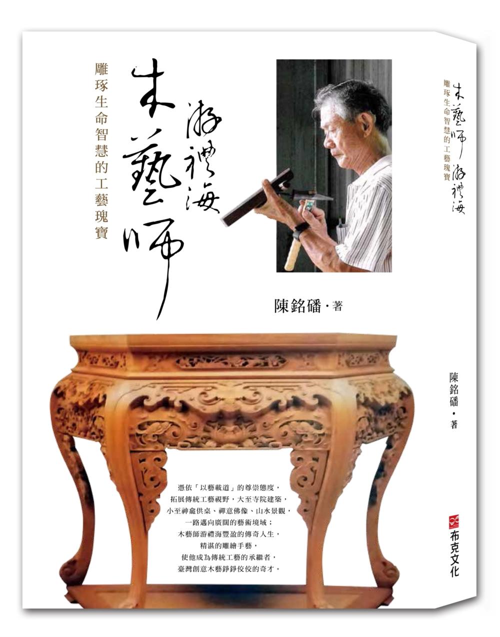 ◤博客來BOOKS◢ 暢銷書榜《推薦》木藝師游禮海:雕琢生命智慧的工藝瑰寶