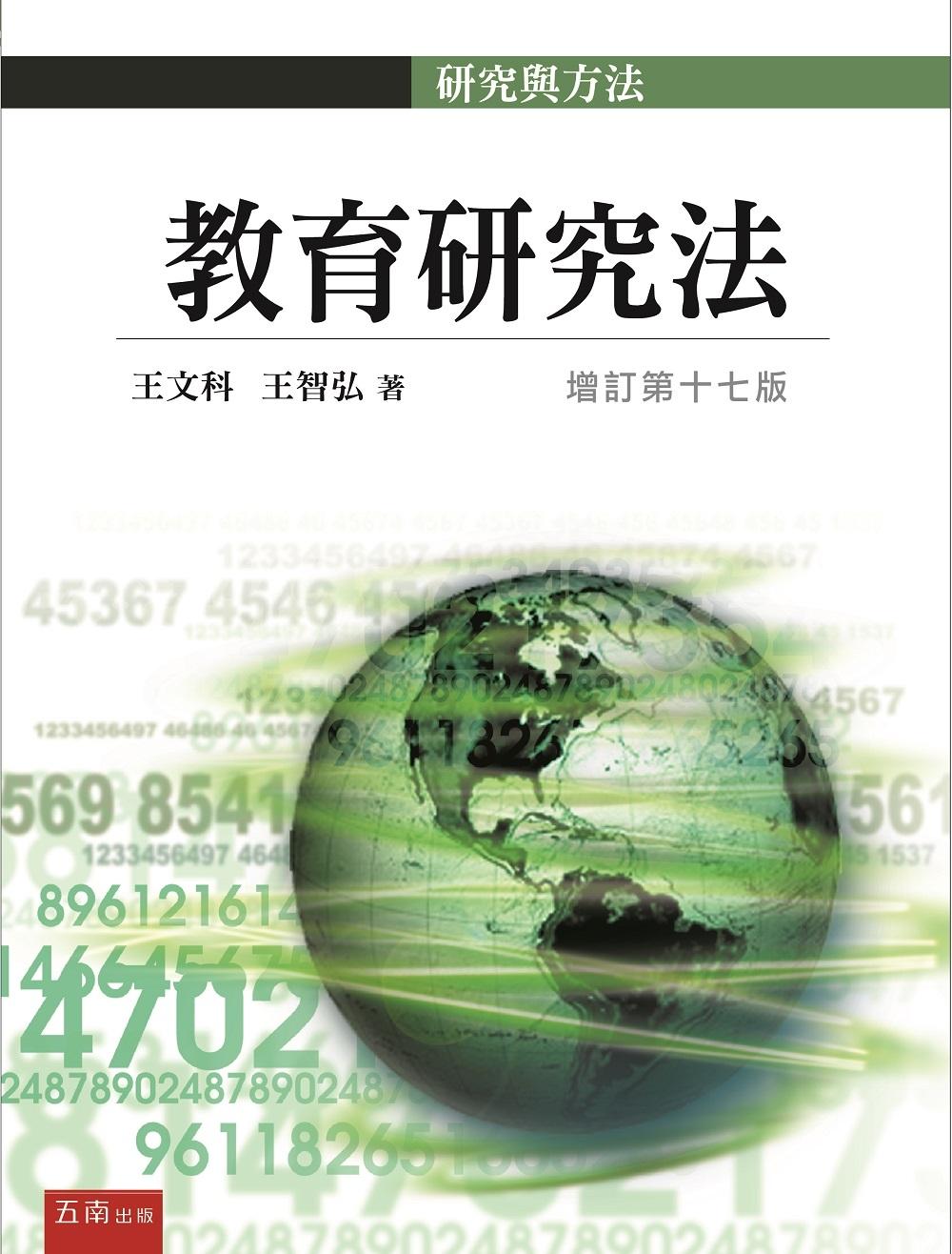 ◤博客來BOOKS◢ 暢銷書榜《推薦》教育研究法(17版)