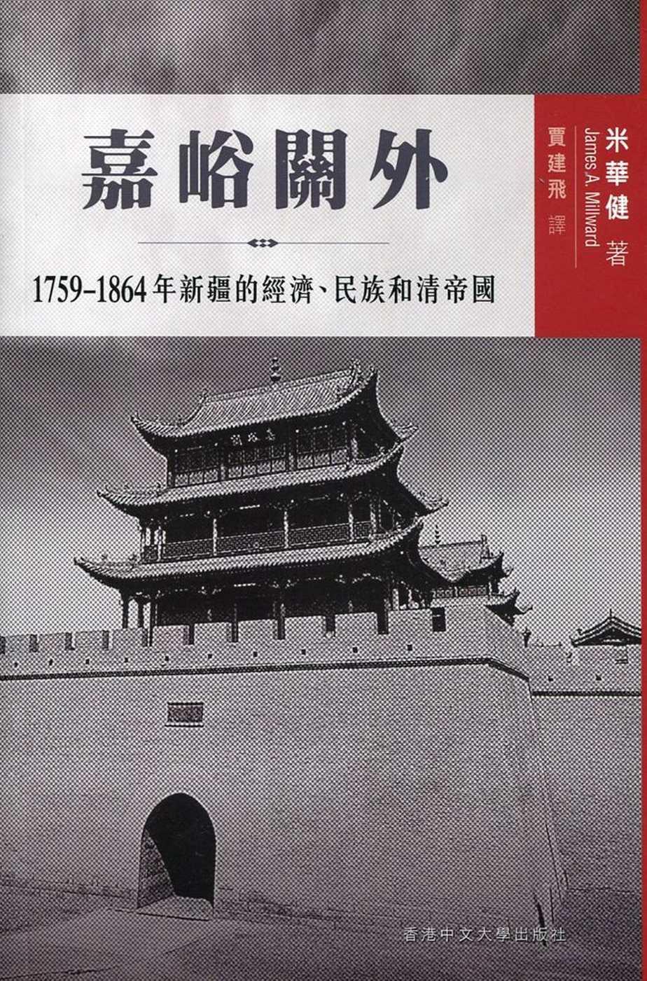 ◤博客來BOOKS◢ 暢銷書榜《推薦》嘉峪關外:1759-1864 年新疆的經濟、民族和清帝國