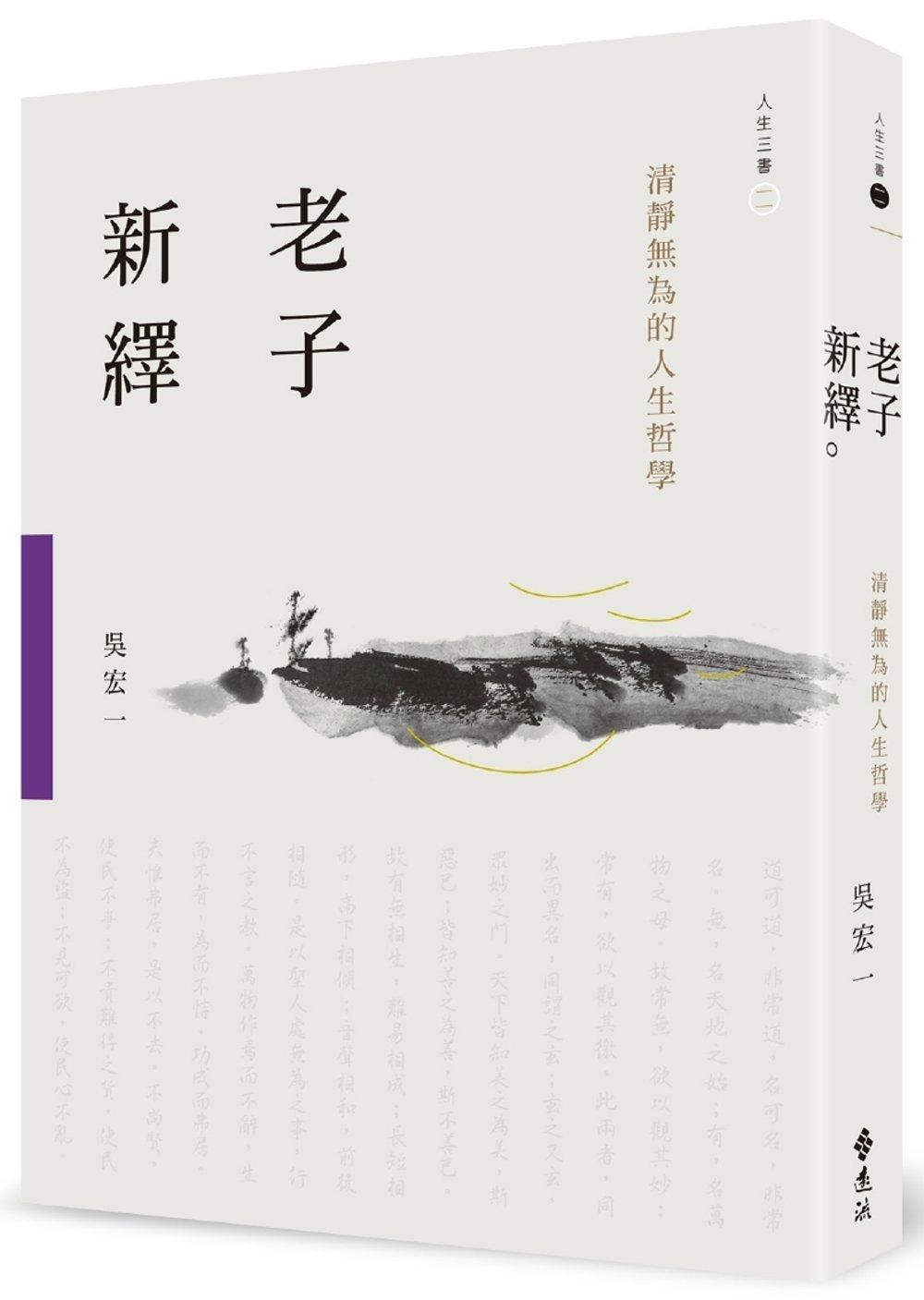 老子新繹:清靜無為的人生哲學