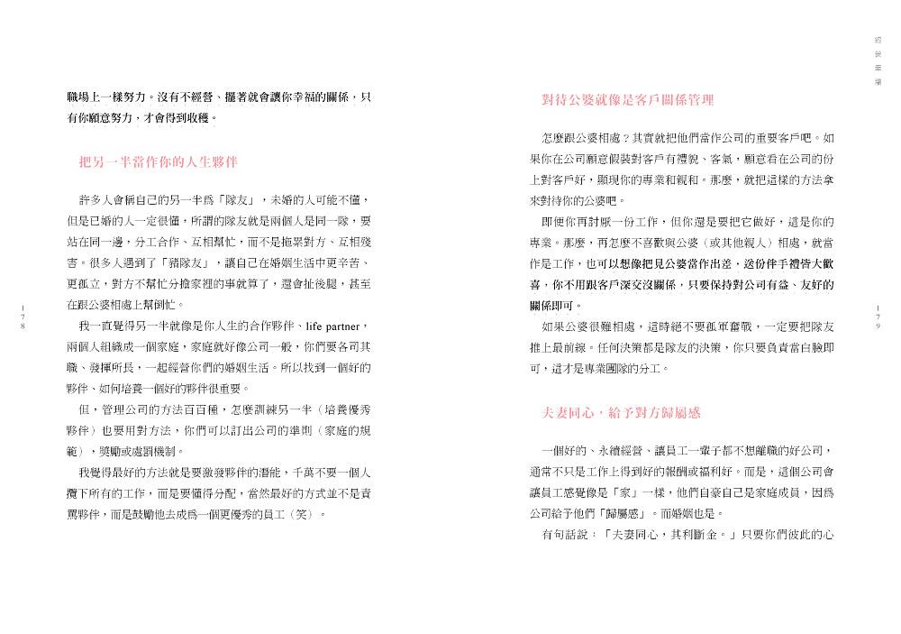 http://im1.book.com.tw/image/getImage?i=http://www.books.com.tw/img/001/075/58/0010755803_b_12.jpg&v=59411e60&w=655&h=609