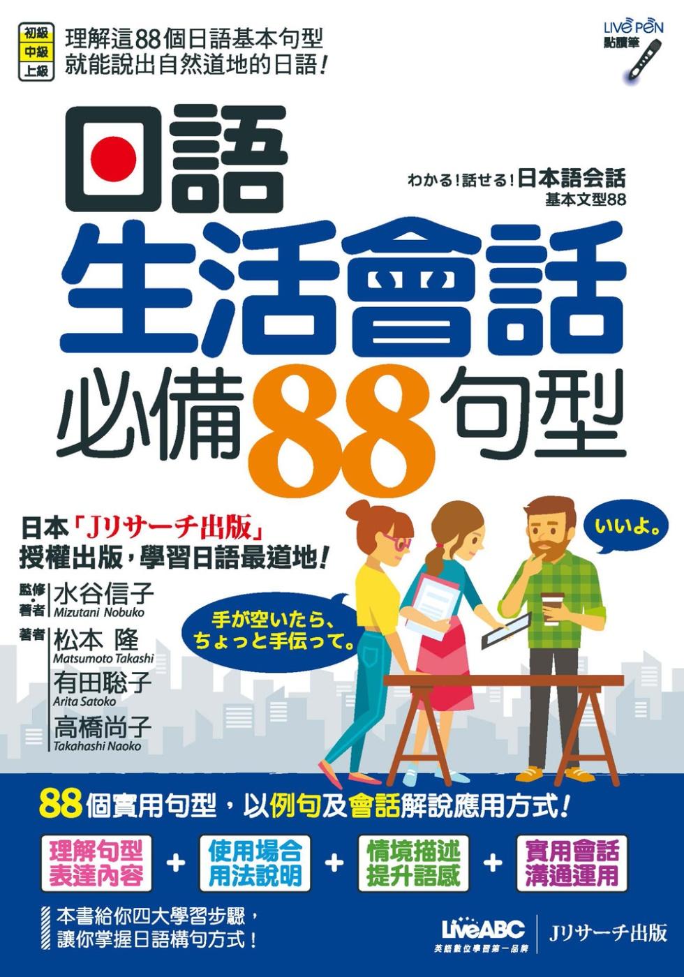 日語生活會話必備88句型【書+1片朗讀MP3光碟】
