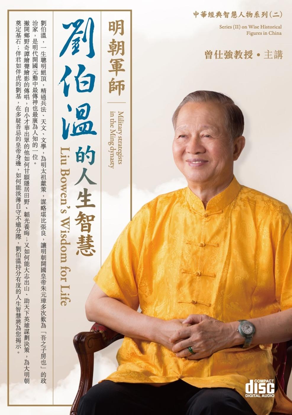 明朝軍師:劉伯溫的人生智慧 (4CD)