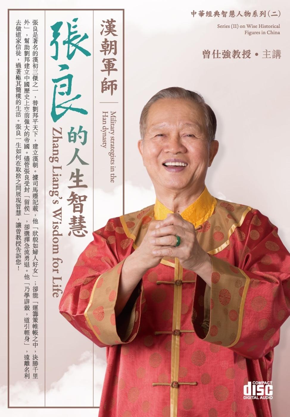 漢朝軍師:張良的人生智慧(4CD)