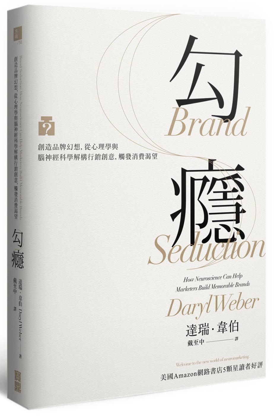 勾癮:創造品牌幻想,從心理學與腦神經科學解構行銷創意,觸發消費渴望