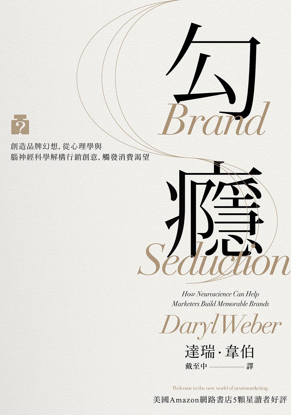 ◤博客來BOOKS◢ 暢銷書榜《推薦》勾癮:創造品牌幻想,從心理學與腦神經科學解構行銷創意,觸發消費渴望
