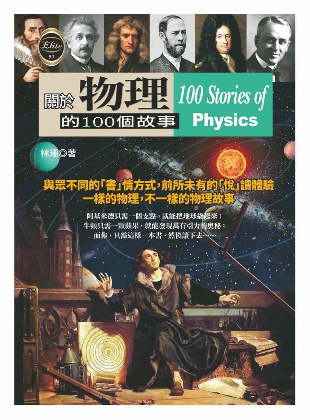 關於物理的100個故事
