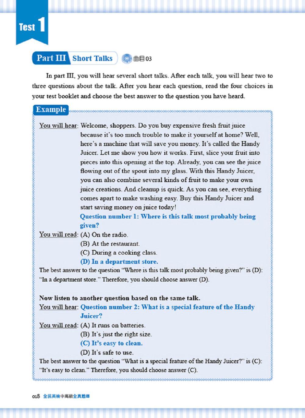 ◤博客來BOOKS◢ 暢銷書榜《推薦》全民英檢中高級全真題庫(5回模擬試題+解析+MP3)