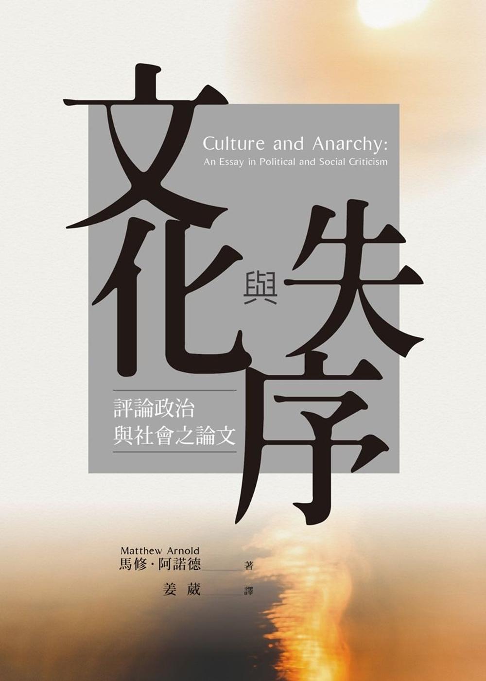 文化與失序