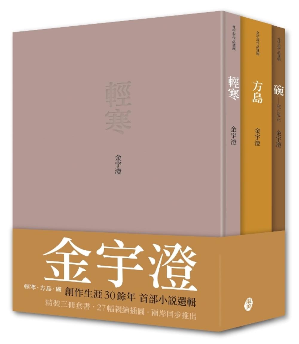 金宇澄作品選輯:輕寒‧方島‧碗