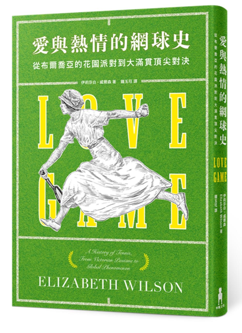 愛與熱情的網球史:從布爾喬亞的花園派對到大滿貫頂尖對決