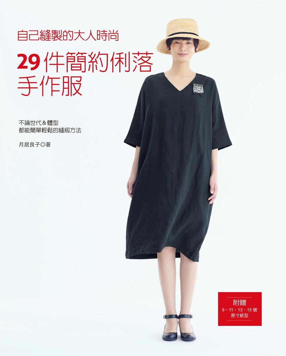 ◤博客來BOOKS◢ 暢銷書榜《推薦》自己縫製的大人時尚‧29件簡約俐落手作服