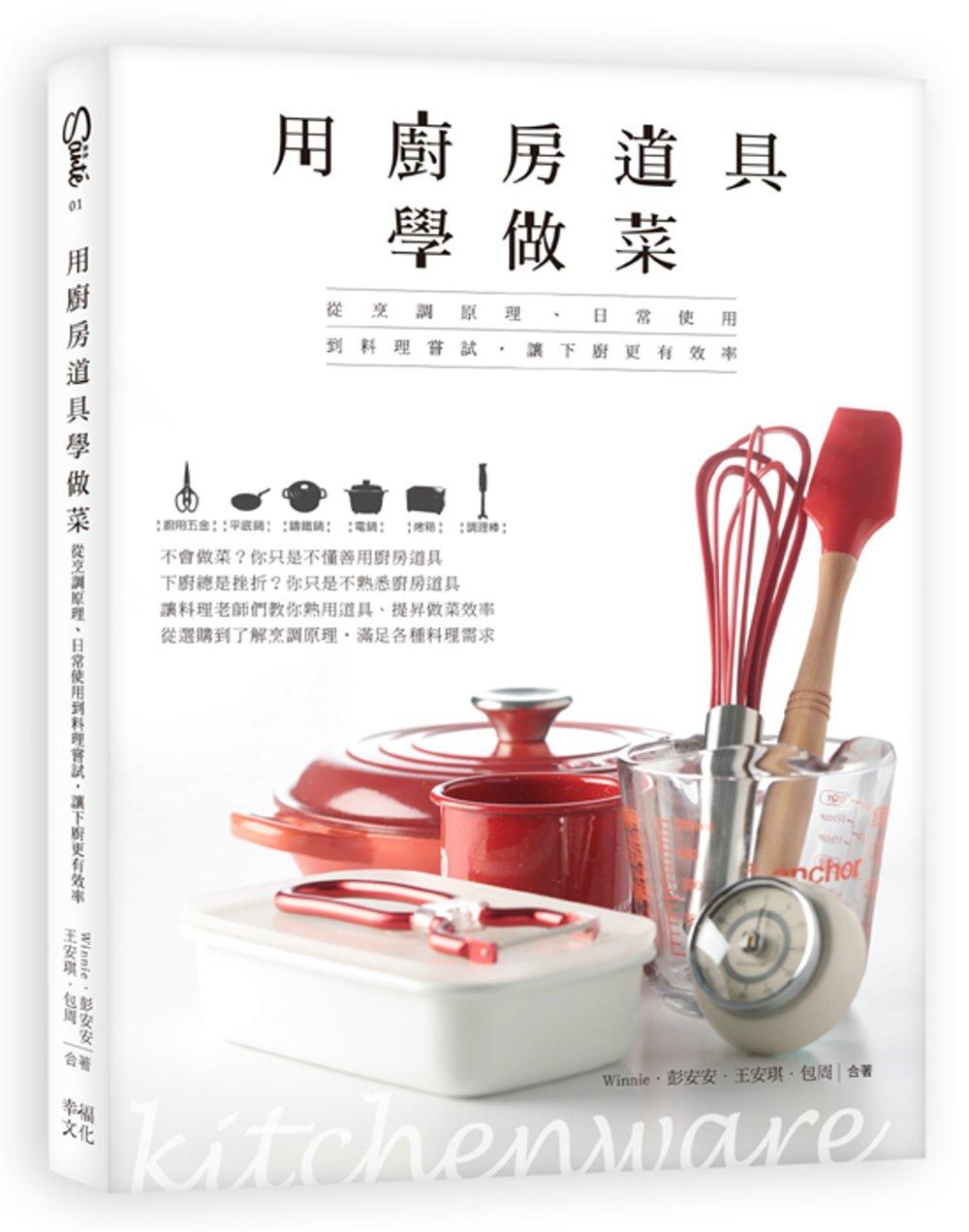 用廚房道具學做菜...