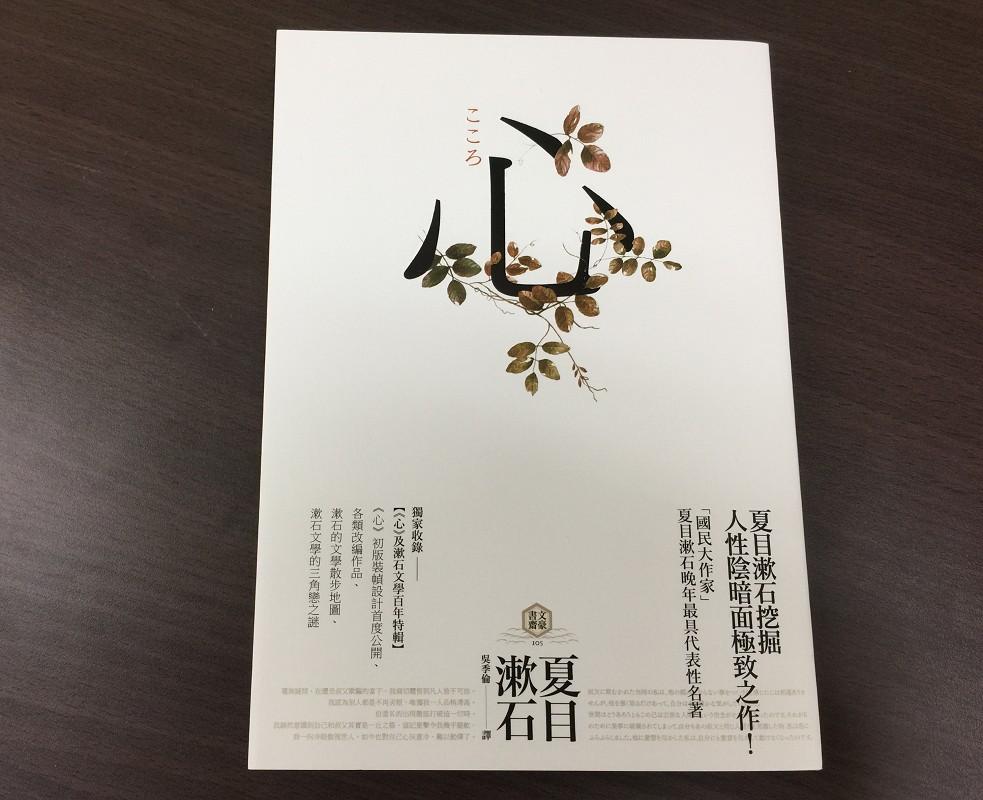 ◤博客來BOOKS◢ 暢銷書榜《推薦》心:日本文學史上最暢銷小說,夏目漱石公認代表作【獨家收錄漱石文學百年特輯】