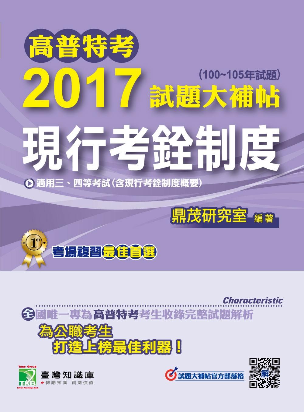 高普特考2017試題大補帖【現行考銓制度】(100~105年試題)三、四等