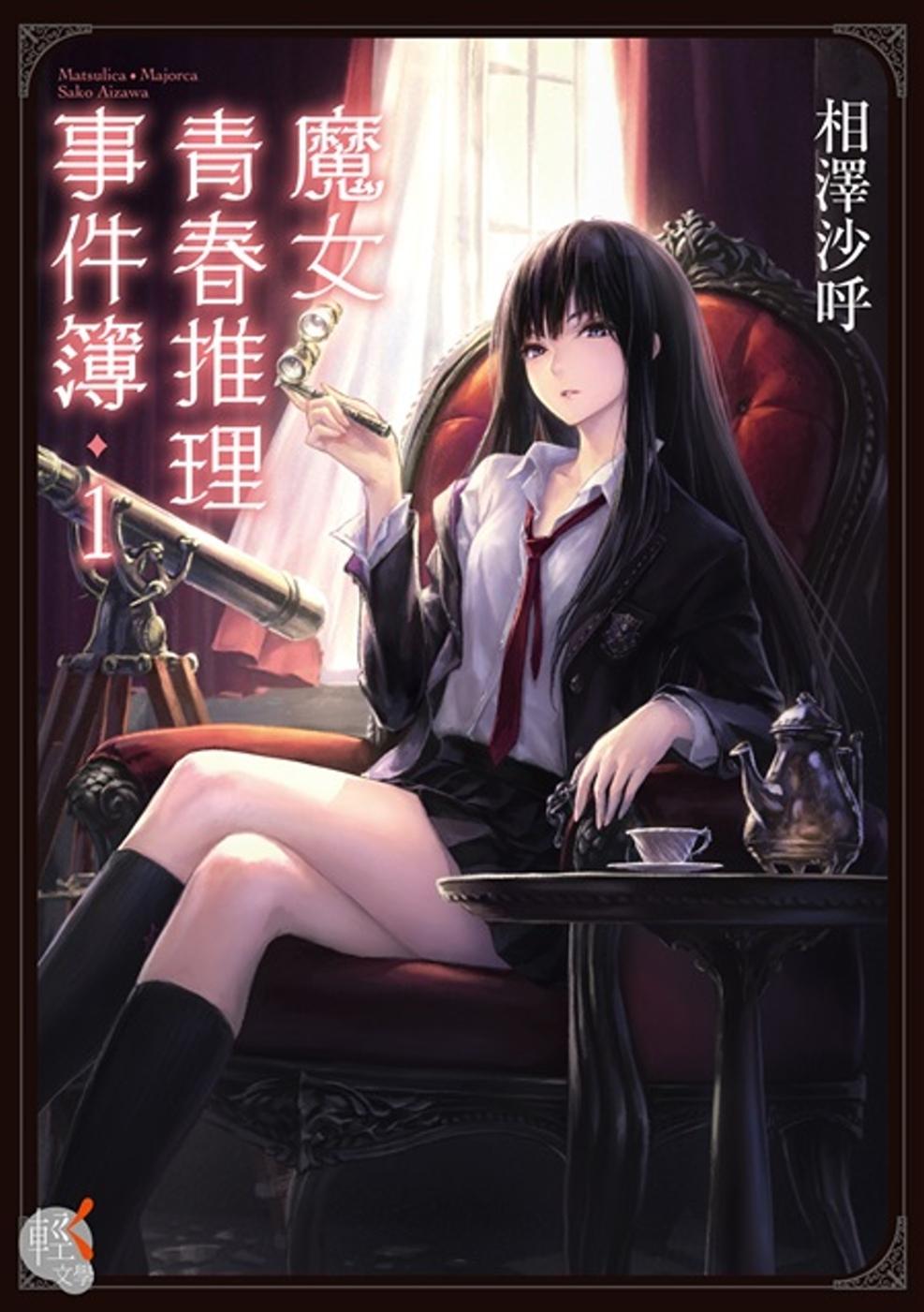 魔女青春推理事件簿 1