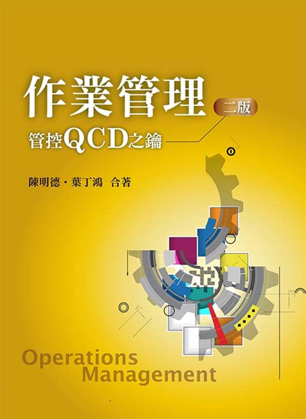作業管理:管控QCD之鑰(二版)