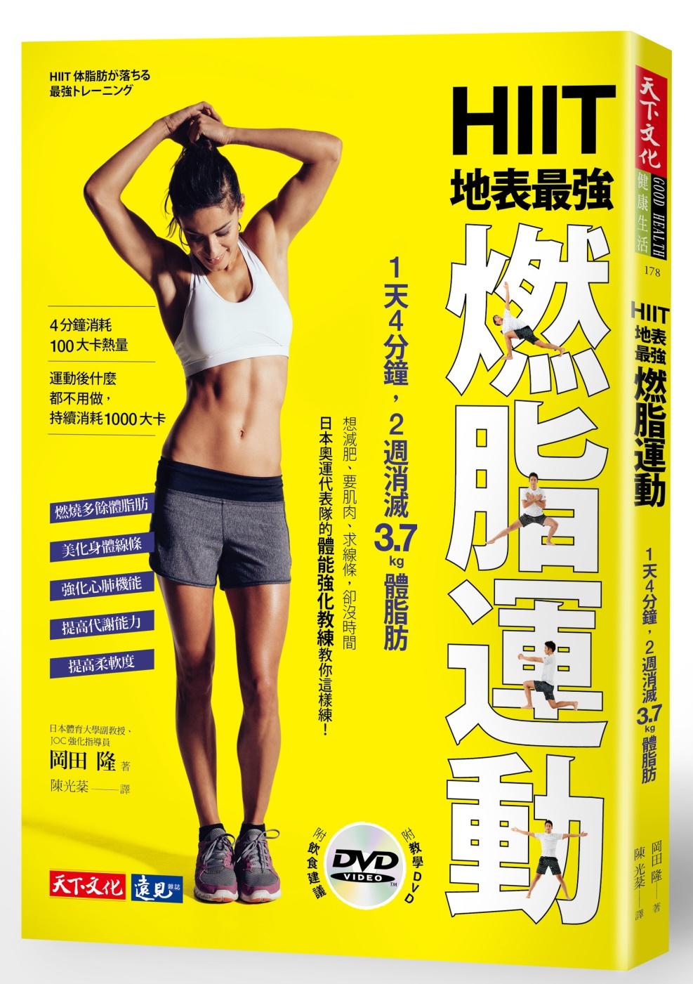 HIIT地表最強燃脂運動:1天4分鐘,2週消滅3.7kg體脂肪(附教學DVD)