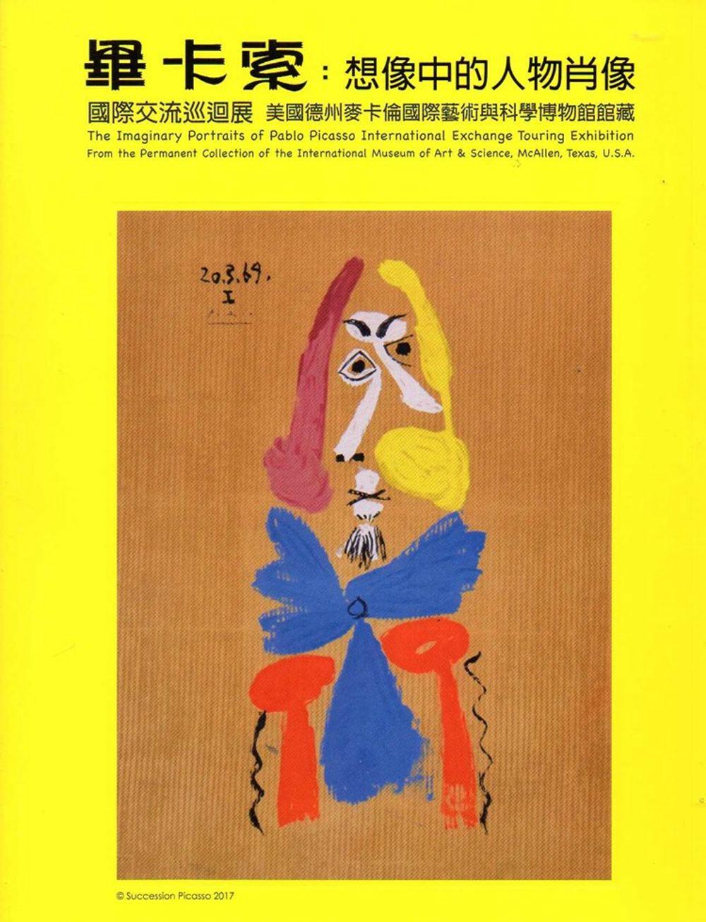 畢卡索:想像中的人物肖像