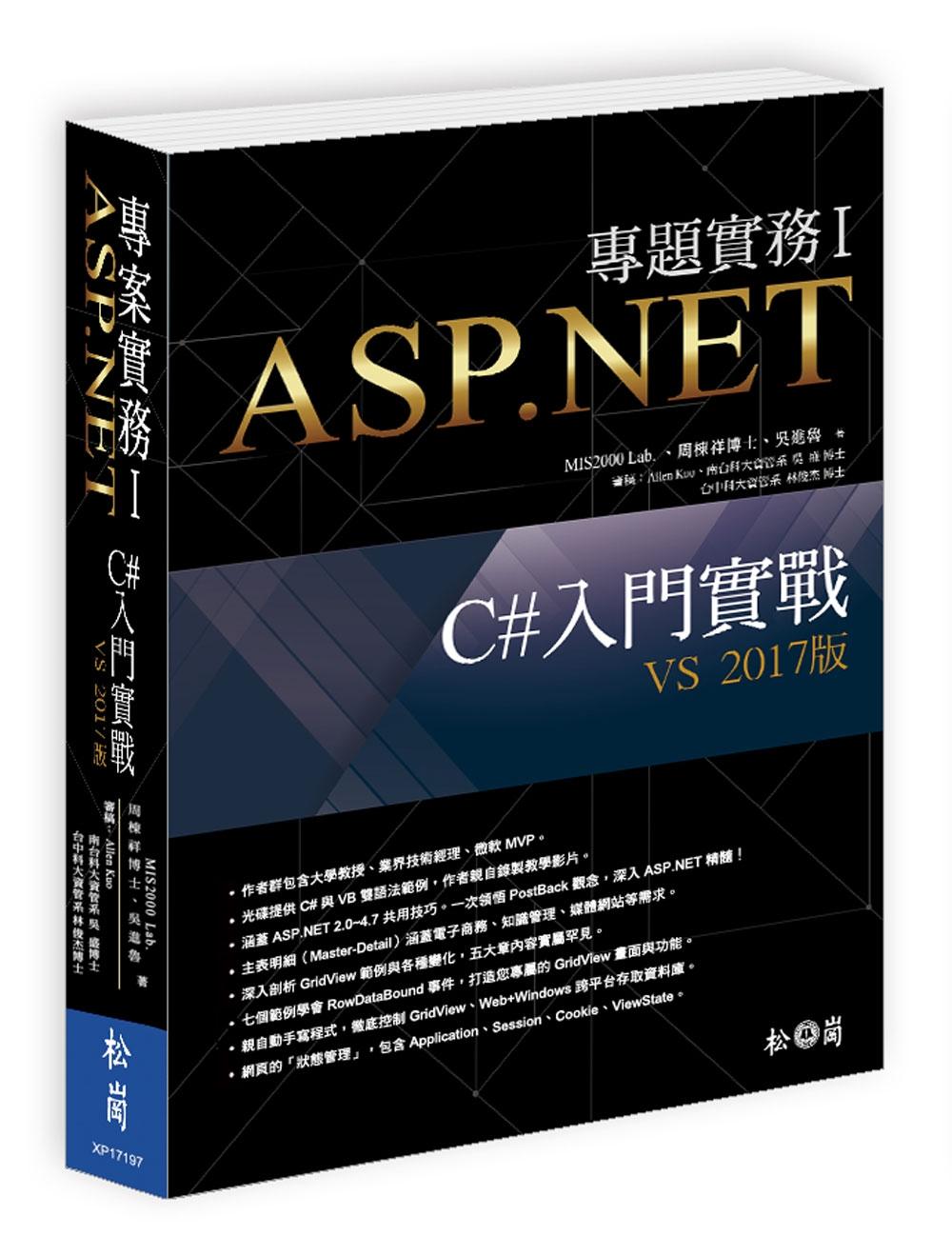 ASP.NET專...