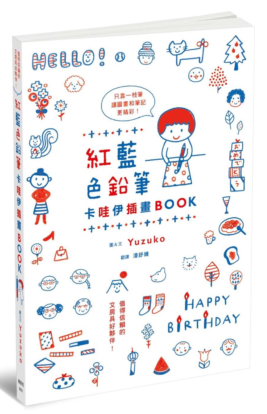 ◤博客來BOOKS◢ 暢銷書榜《推薦》紅藍色鉛筆卡哇伊插畫BOOK