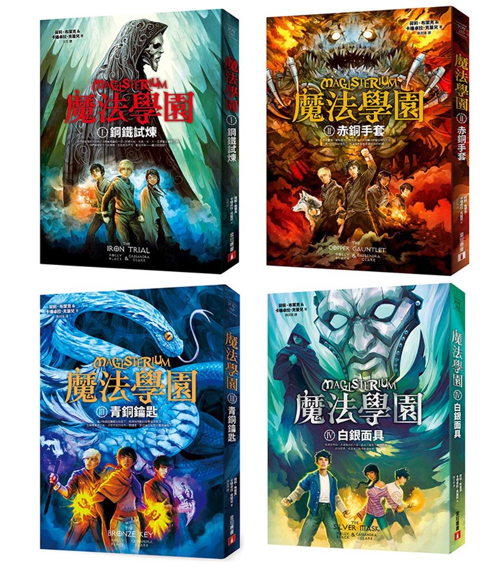 魔法學園套書:《鋼鐵試煉》、《赤銅手套》、《青銅鑰匙》、《白銀面具》