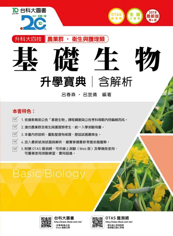 升科大四技農業群‧衛生與護理類基礎生物升學寶典含解析 - 2018年最新版(第六版) - 附贈OTAS題測系統