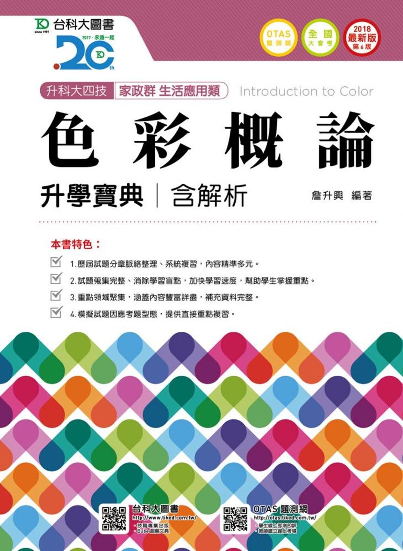 升科大四技家政群生活應用類色彩概論升學寶典含解析 - 2018年最新版(第六版) - 附贈OTAS題測系統