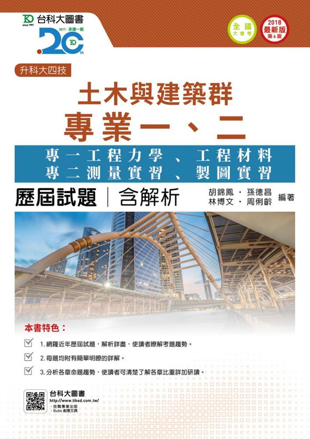 升科大四技土木與建築群歷屆試題(專一工程力學、工程材料、專二測量實習、製圖實習)含解析 - 2018年最新版(第六版)
