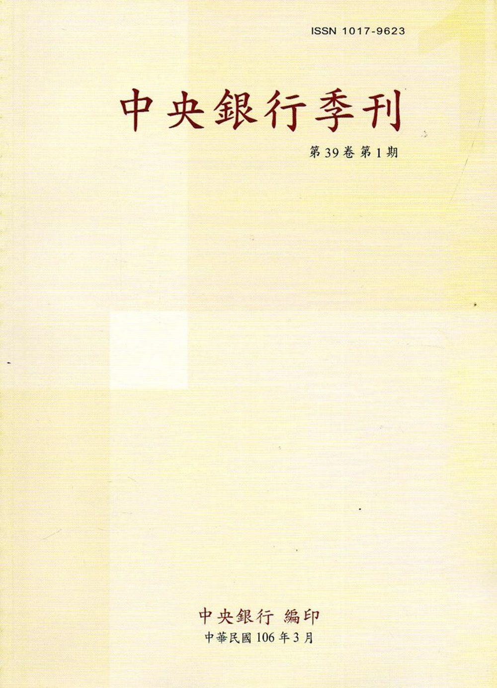 中央銀行季刊39卷1期(106.03)