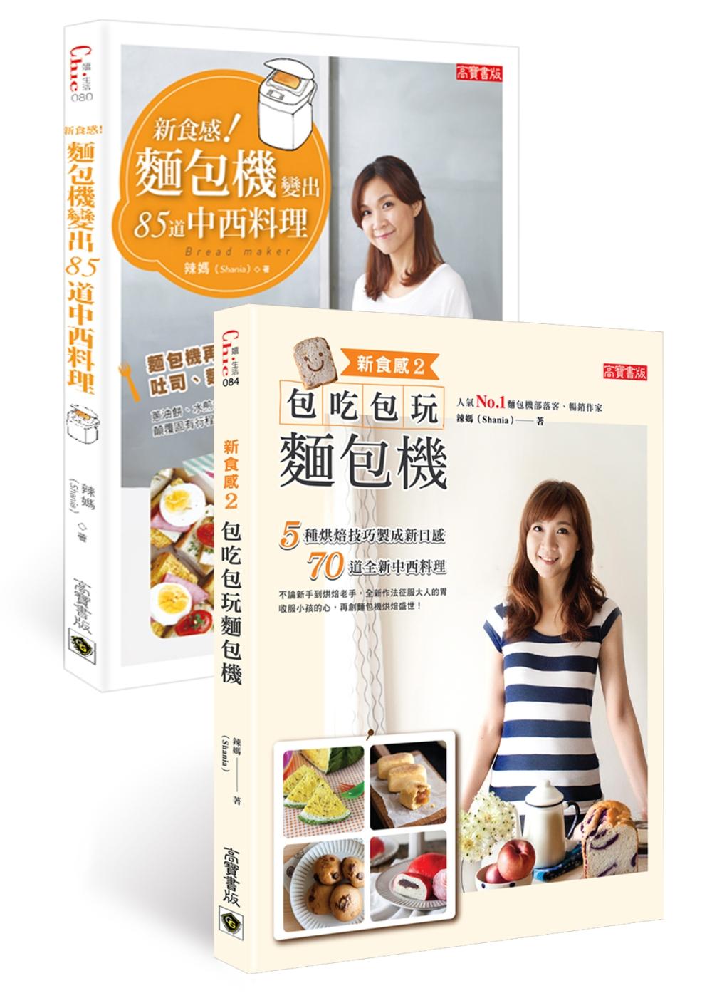 新食感!麵包機食譜【1+2套書,共二冊】:超過150種中西料理+包吃包玩,再創麵包烘焙全新盛世