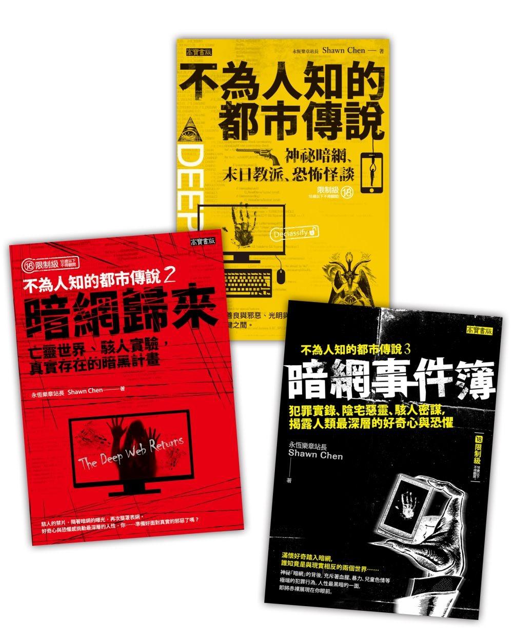 不為人知的都市傳說 (限制級) 1-3套書,共三冊