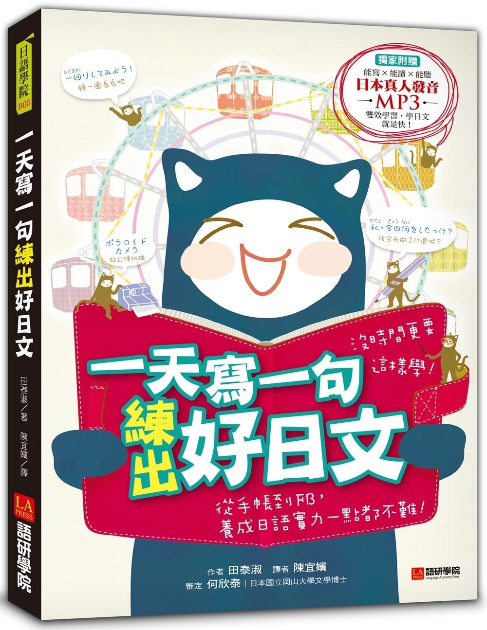一天寫一句練出好日文:沒時間更要這樣學!從手帳到FB養成日語實力一點都不難(附東京標準腔MP3)